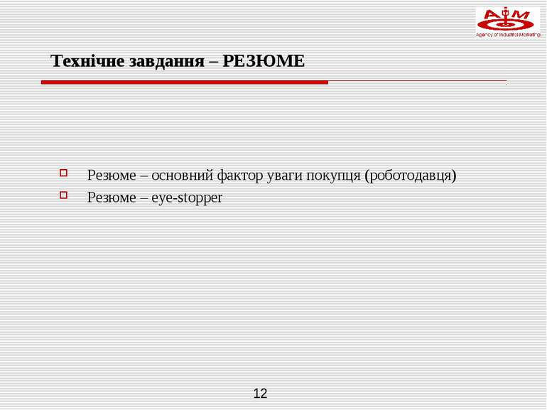 Резюме – основний фактор уваги покупця (роботодавця) Резюме – eye-stopper Тех...