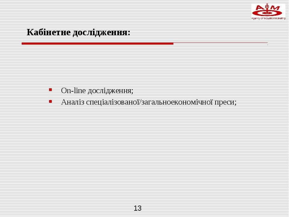 On-line дослідження; Аналіз спеціалізованої/загальноекономічної преси; Кабіне...
