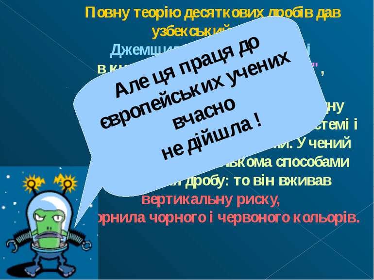 Повну теорію десяткових дробів дав узбекський учений Джемшид Гіяседдін ал-Каш...