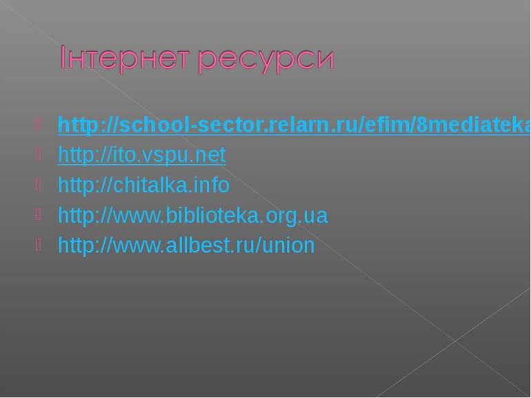 http://school-sector.relarn.ru/efim/8mediateka/8mediateka.html http://ito.vsp...