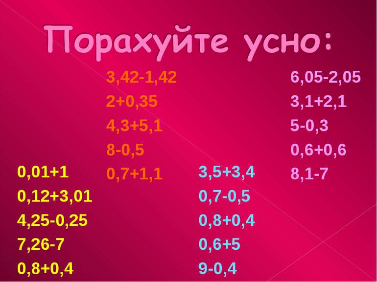 3,42-1,42 2+0,35 4,3+5,1 8-0,5 0,7+1,1 3,5+3,4 0,7-0,5 0,8+0,4 0,6+5 9-0,4 6,...