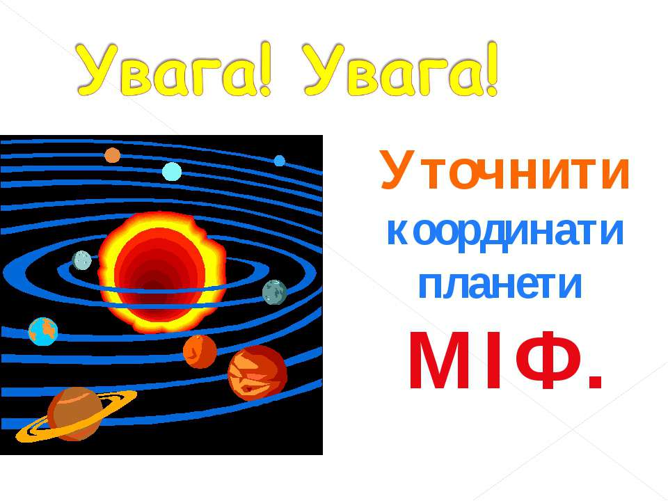 Уточнити координати планети МІФ.
