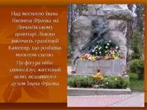 * Над могилою Івана Яковича Франка на Личаківському цвинтарі Львова височить ...