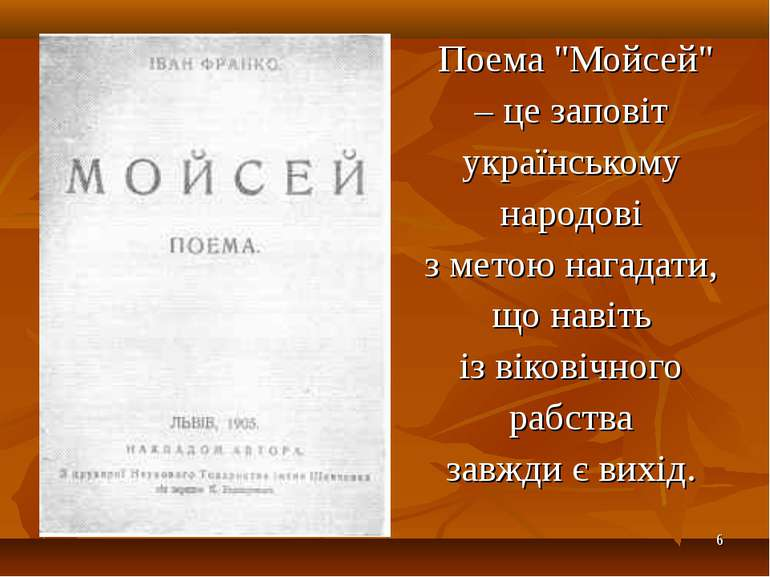 """* Поема """"Мойсей"""" – це заповіт українському народові з метою нагадати, що наві..."""