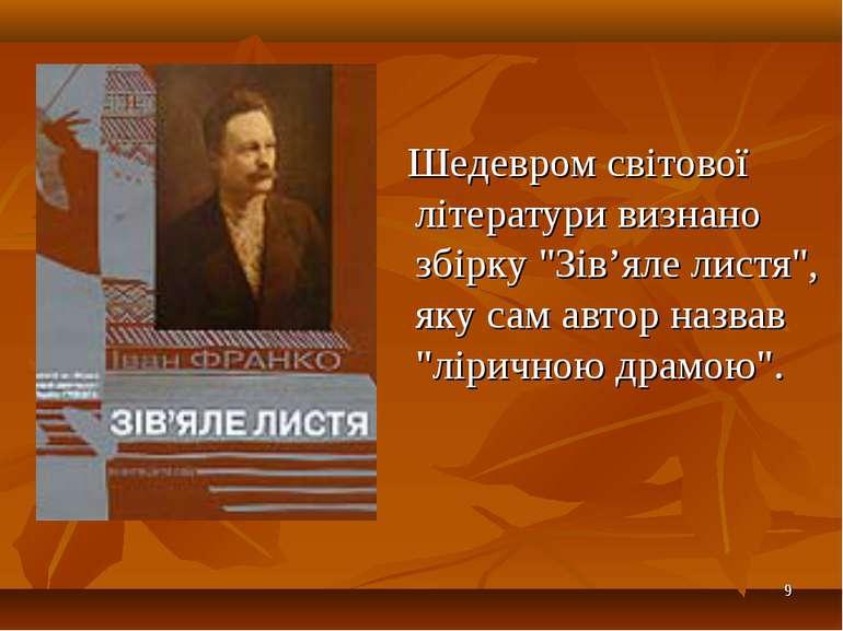 """* Шедевром світової літератури визнано збірку """"Зів'яле листя"""", яку сам автор ..."""
