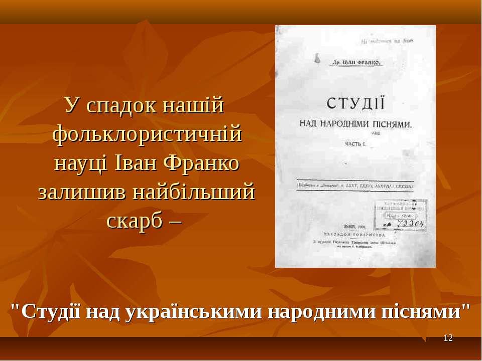 * У спадок нашій фольклористичній науці Іван Франко залишив найбільший скарб ...