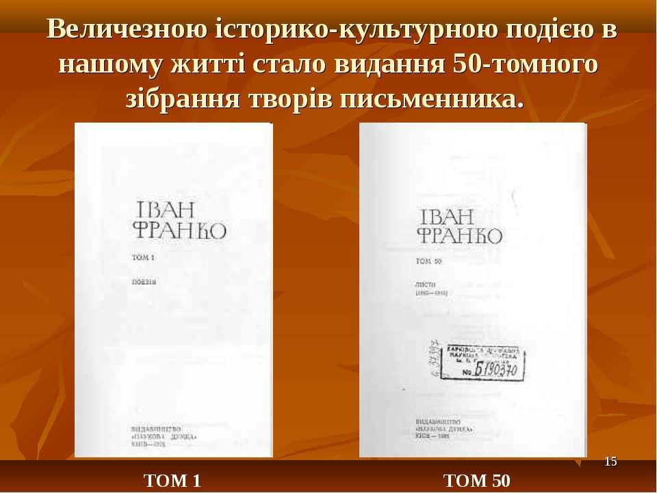 * Величезною історико-культурною подією в нашому житті стало видання 50-томно...