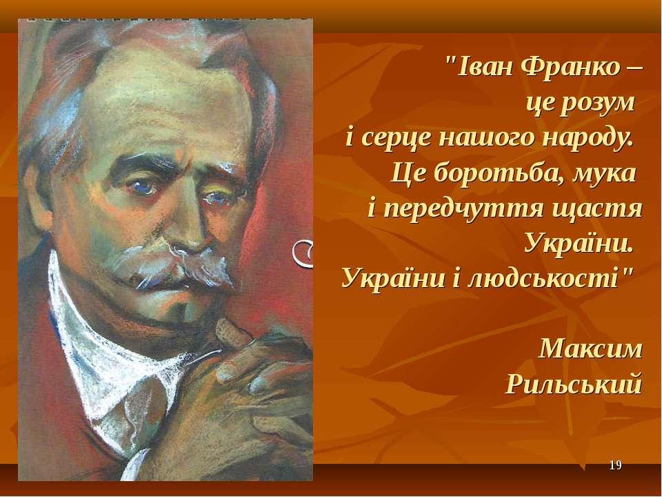 """* """"Іван Франко – це розум і серце нашого народу. Це боротьба, мука і передчут..."""