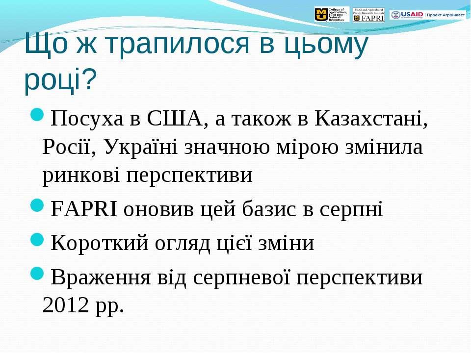 Що ж трапилося в цьому році? Посуха в США, а також в Казахстані, Росії, Украї...