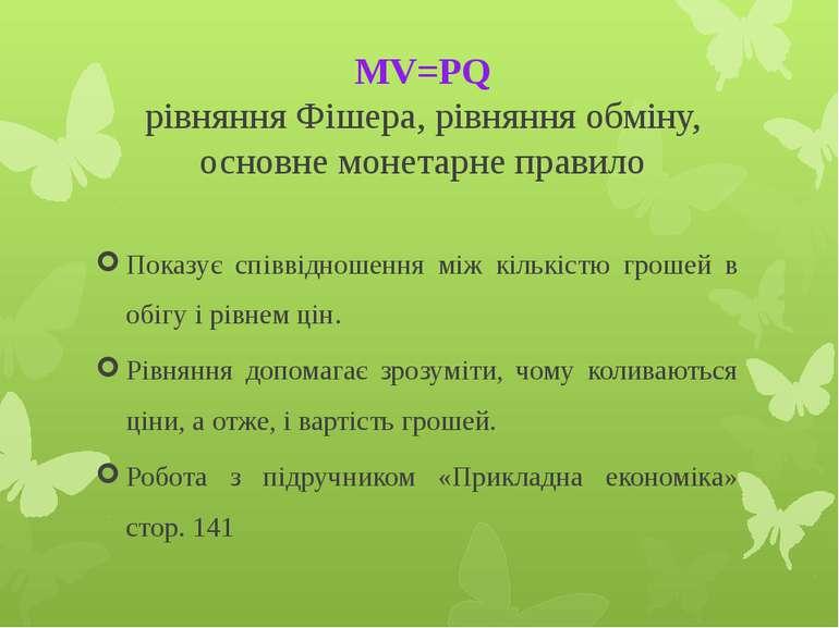 МV=PQ рівняння Фішера, рівняння обміну, основне монетарне правило Показує спі...