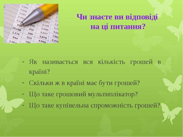 Чи знаєте ви відповіді на ці питання? Як називається вся кількість грошей в к...