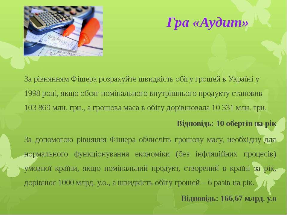 Гра «Аудит» За рівнянням Фішера розрахуйте швидкість обігу грошей в Україні у...