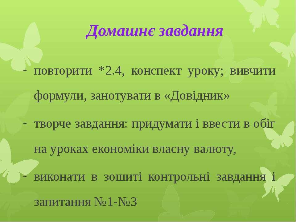 Домашнє завдання  повторити *2.4, конспект уроку; вивчити формули, занотуват...