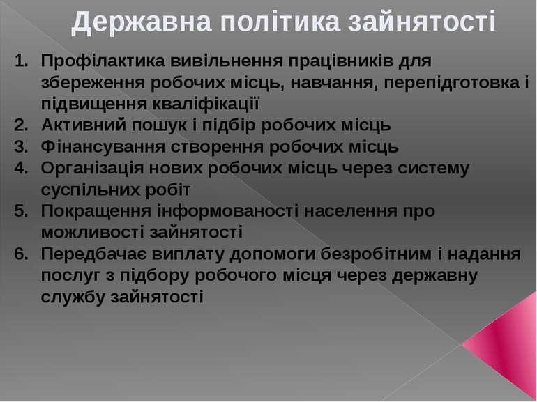 Державна політика зайнятості Профілактика вивільнення працівників для збереже...