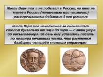 Жюль Верн так и не побывал в России, но тем не менее в России (полностью или ...