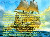 Совсем маленьким Жюль Верн любил мастерить из щепок и лоскутиков корабли, сло...