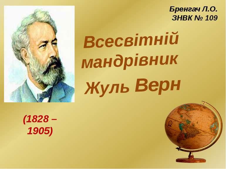 Всесвітній мандрівник Жуль Верн (1828 – 1905) Бренгач Л.О. ЗНВК № 109