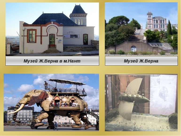 Музей Ж.Верна Музей Ж.Верна в м.Нант