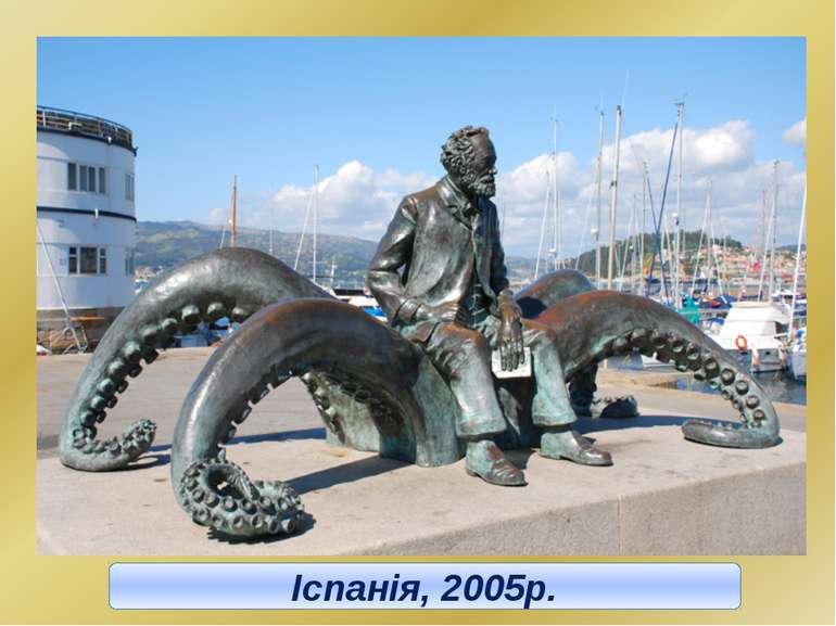 Іспанія, 2005р.