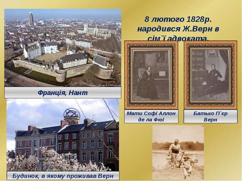 Франція, Нант 8 лютого 1828р. народився Ж.Верн в сім`ї адвоката. Будинок, в я...
