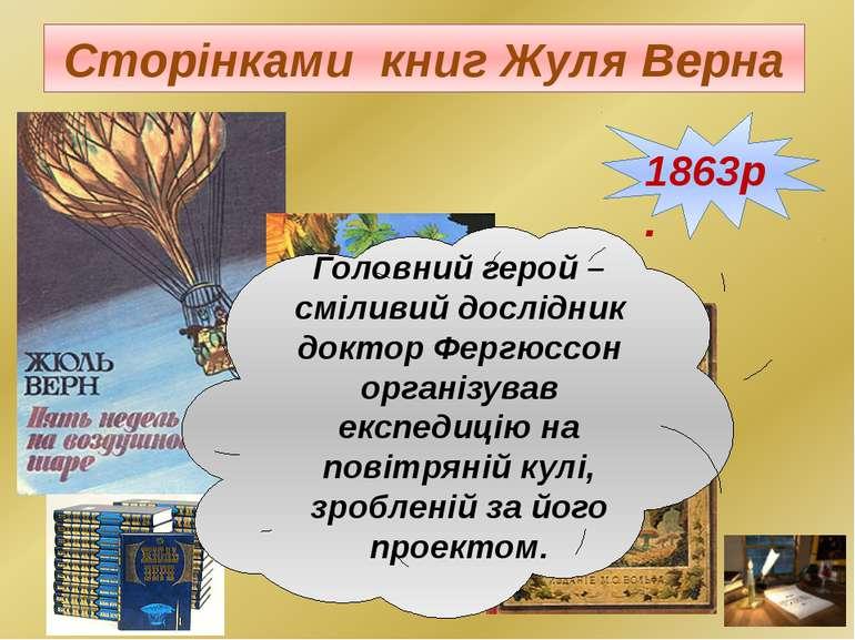 Сторінками книг Жуля Верна 1863р. Головний герой – сміливий дослідник доктор ...
