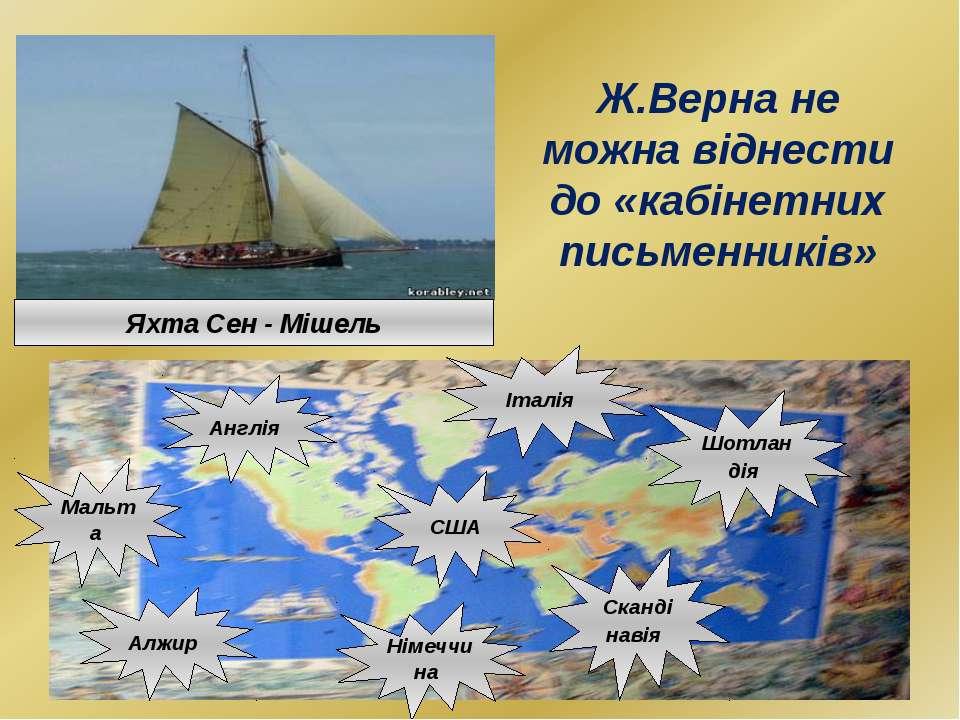 Яхта Сен - Мішель Ж.Верна не можна віднести до «кабінетних письменників» Англ...