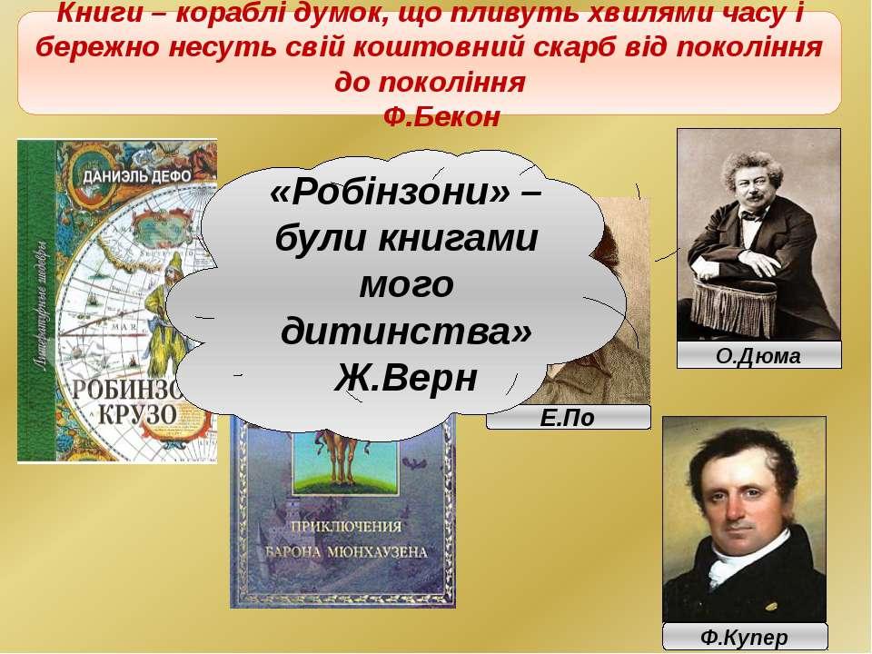 Книги – кораблі думок, що пливуть хвилями часу і бережно несуть свій коштовни...