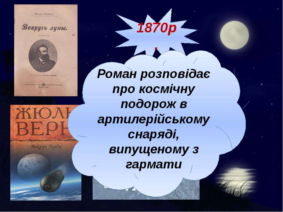 1870р. Роман розповідає про космічну подорож в артилерійському снаряді, випущ...