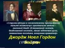 Джордж Ноел Гордон Байрон ( 1788 – 1824) «Струнка фігура в оксамитовому прита...