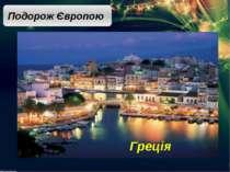 Подорож Європою Португалія Іспанія Албанія Турція Греція