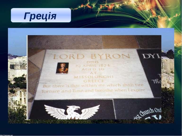 Греція «Сестро моя! Дитя моє!... Бідна Греціє!...я віддавав їй час, маєтності...