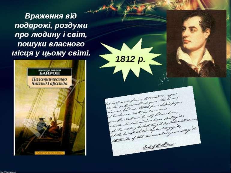 1812 р. Враження від подорожі, роздуми про людину і світ, пошуки власного міс...