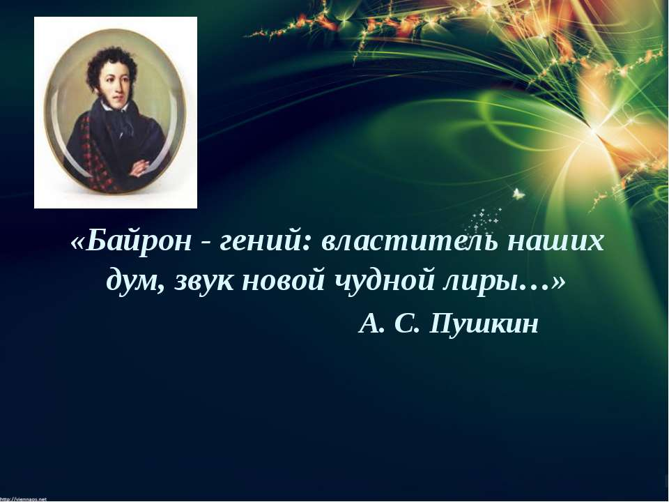«Байрон - гений: властитель наших дум, звук новой чудной лиры…» А. С. Пушкин