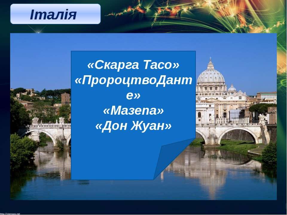 Італія «Скарга Тасо» «ПророцтвоДанте» «Мазепа» «Дон Жуан»