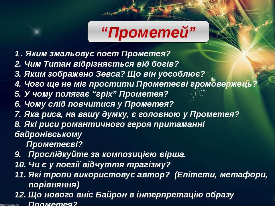 1 . Яким змальовує поет Прометея? 2. Чим Титан відрізняється від богів? 3. Як...