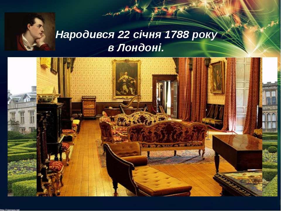 Народився 22 січня 1788 року в Лондоні. Ньюстед Ньюстедське абатство