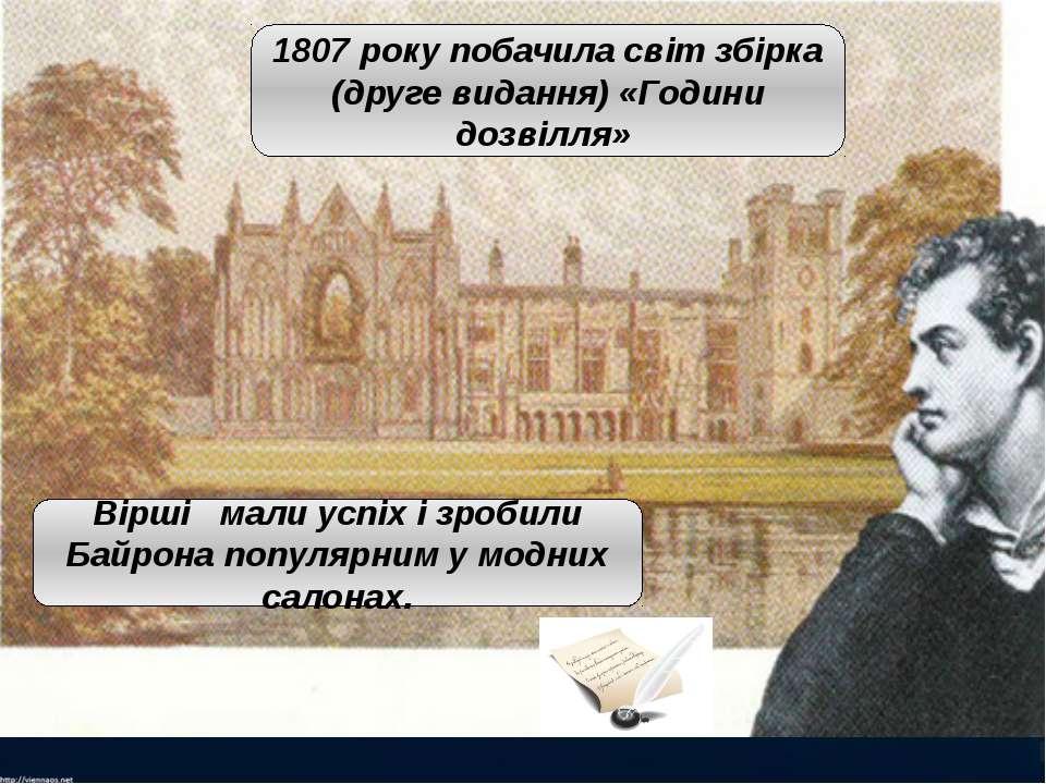 1807 року побачила світ збірка (друге видання) «Години дозвілля» Вірші мали у...