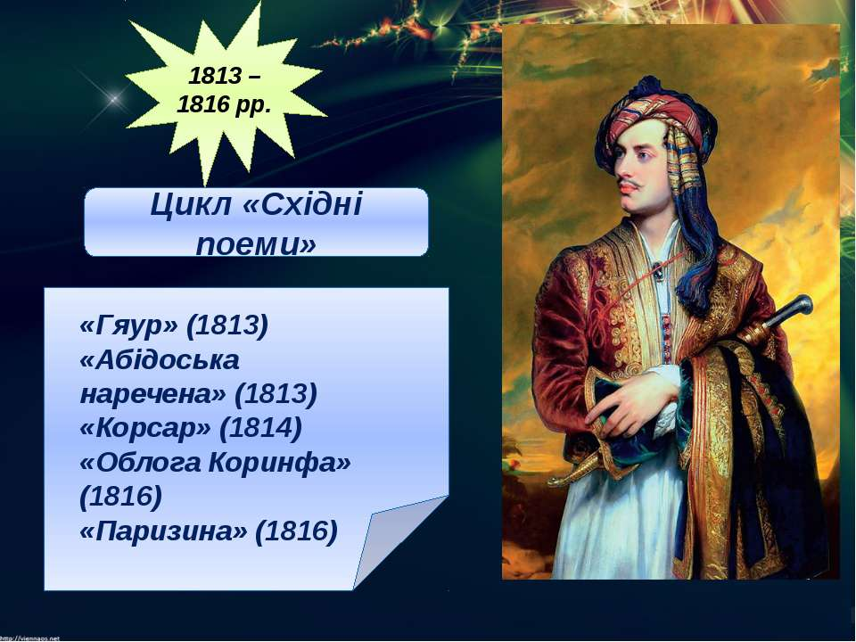 1813 – 1816 рр. Цикл «Східні поеми» «Гяур» (1813) «Абідоська наречена» (1813)...