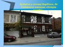 Будинок у селищі Барбізон, де Стівенсон написав «Острів скарбів»