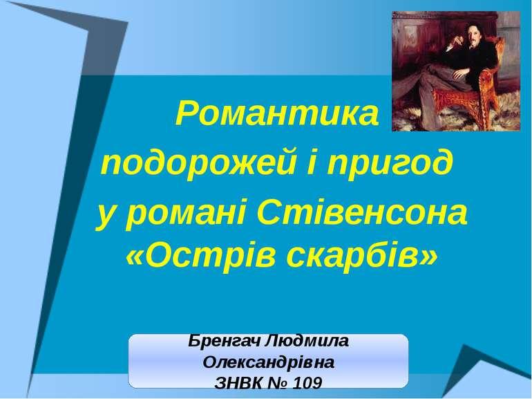 Романтика подорожей і пригод у романі Стівенсона «Острів скарбів» Бренгач Люд...