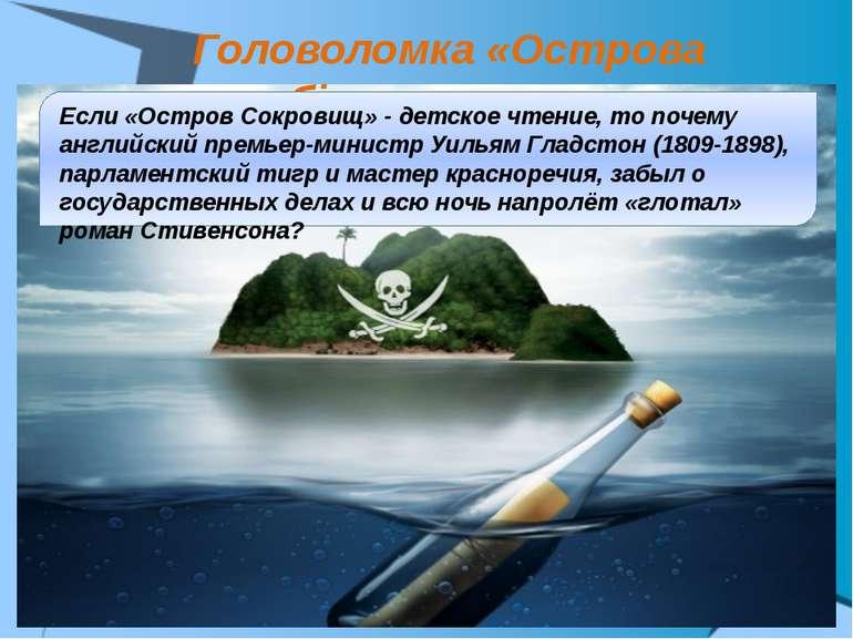 Головоломка «Острова скарбів» Если «Остров Сокровищ» - детское чтение, то поч...