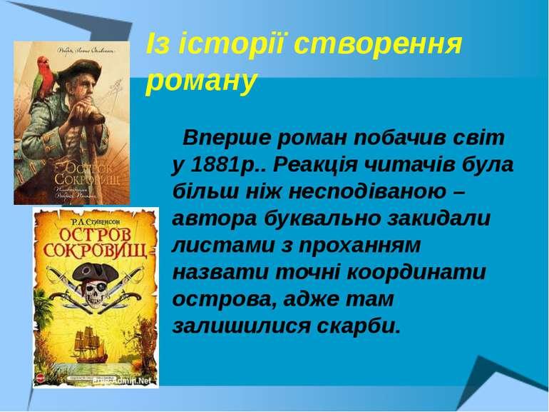 Вперше роман побачив світ у 1881р.. Реакція читачів була більш ніж несподіван...
