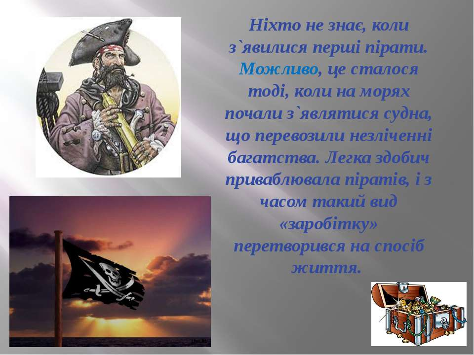 Ніхто не знає, коли з`явилися перші пірати. Можливо, це сталося тоді, коли на...