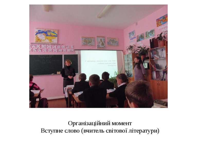 Організаційний момент Вступне слово (вчитель світової літератури)
