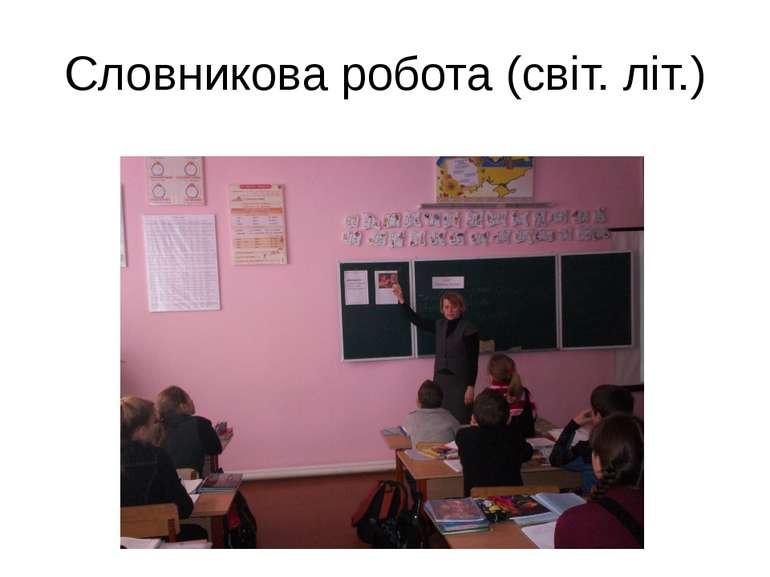 Словникова робота (світ. літ.)