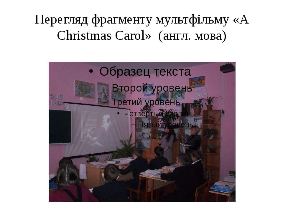 Перегляд фрагменту мультфільму «A Christmas Carol» (англ. мова)