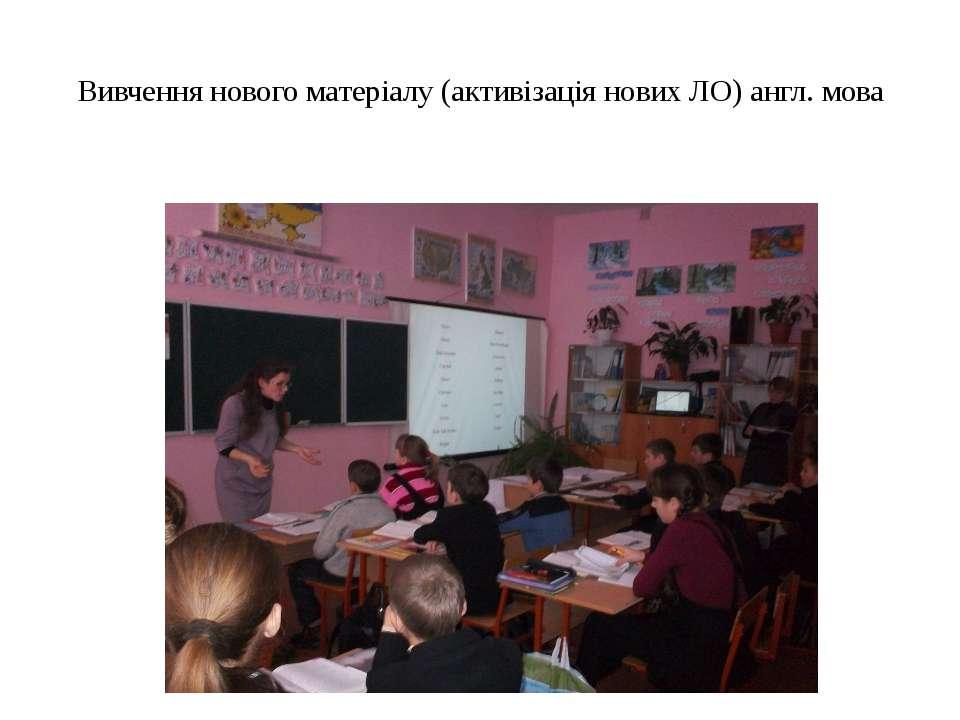 Вивчення нового матеріалу (активізація нових ЛО) англ. мова