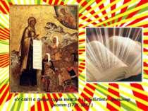 «У світі є лише одна книга – це Біблія!». Вальтер Скотт (1771-1832 )