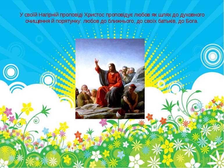 У своїй Нагірній проповіді Христос проповідує любов як шлях до духовного очищ...