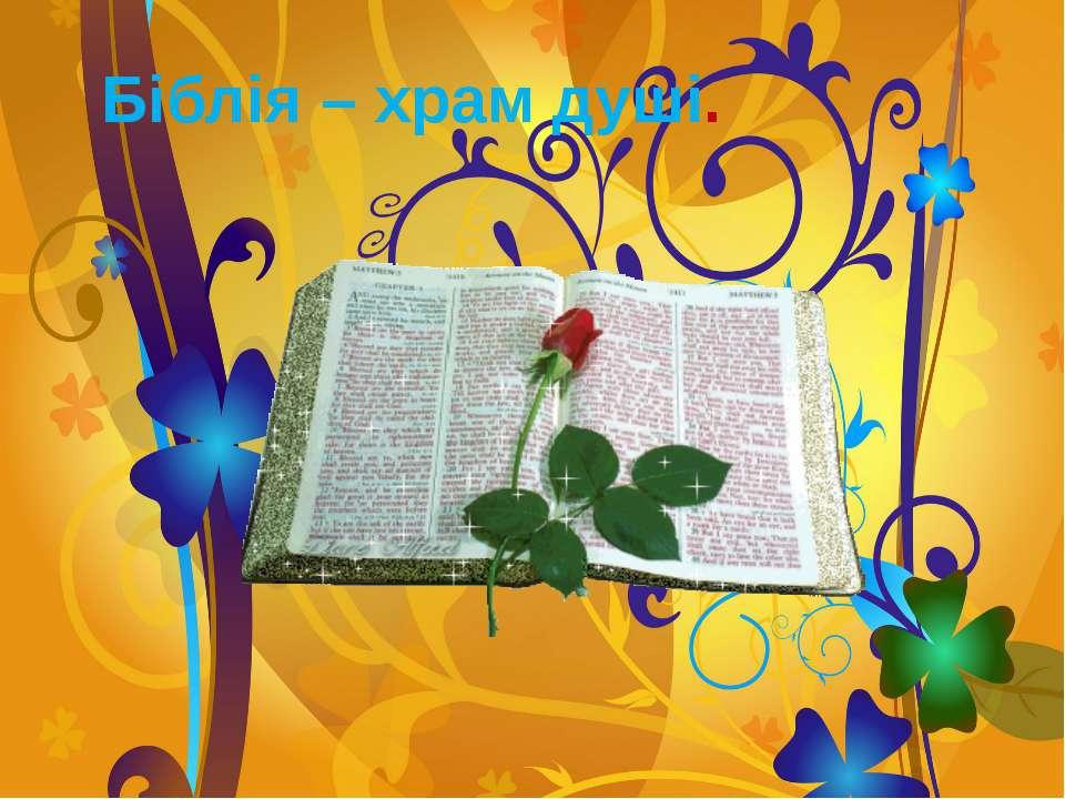 Біблія – храм душі.